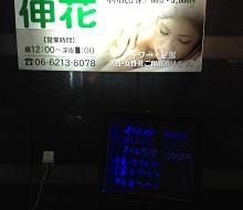 日本橋(大阪)の中国エステ 伸花-シンカ-