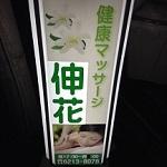 なんば・難波(大阪)のチャイエス・中国エステ 日本橋(大阪)の中国エステ 伸花-シンカ-
