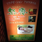 烏丸 四条(京都)のチャイエス 楽癒-らくゆうを体験