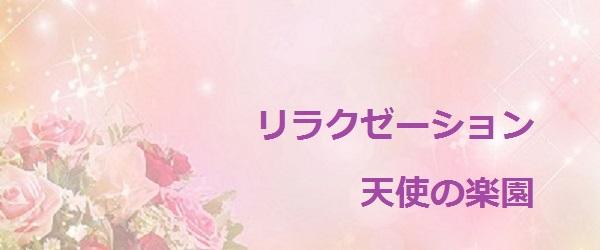 西中島南方(大阪)のアジアンエステ 天使の楽園