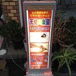 西中島南方(大阪)のアジアンエステ 天使の楽園はチャイエスで(チャイエスやチャイナエステ)中国エステの本番有の風俗