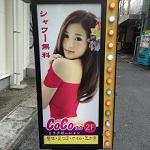 天満・扇町 (大阪)の中国エステ COCOは中国エステ