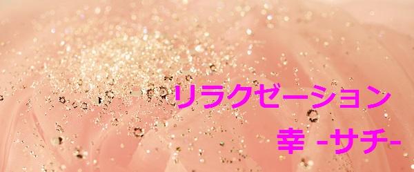 堺東駅(大阪)のチャイエス 幸-サチ-