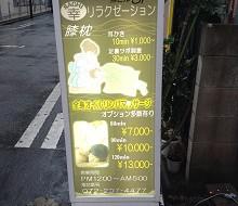 堺東駅(大阪)の中国エステ 幸-さち-