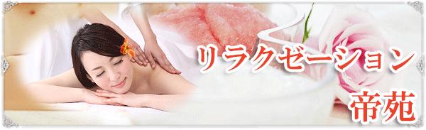 なんば(大阪)のチャイエス 帝苑-ていえん-(チャイエス)は中国エステで泡泡洗体の大阪のチャイエス