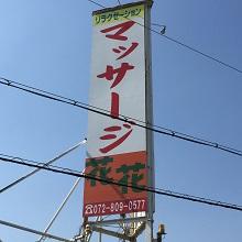 枚方市(大阪)の韓国エステ 花花
