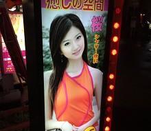 なんば(大阪)の中国エステ 桜