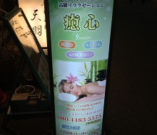 天神橋六丁目(大阪)の中国エステ 癒心