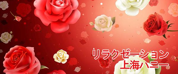 西中島南方(大阪)の中国エステ 上海ハニー 風俗は中国エステ 中国エステで基盤有の回春エステ