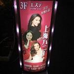 西中島南方(大阪)の中国エステ 上海ハニーはチャイエスで(チャイエスやチャイナエステ)中国エステの本番有の風俗