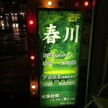 緑橋駅(大阪)のチャイエス春川 【旧 華梨】
