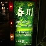 緑橋駅(大阪)のチャイエス春川 【旧 華梨】は、より徒歩3分の、マッサージ店。東成(大阪市)のリラクゼーション・マッサージ・サロン『如月整体院』