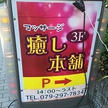 姫路(兵庫)の中国エステ 癒し本舗