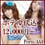 日本橋(大阪)のデリヘル Porn AAA