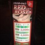 扇町・天満(大阪)の中国エステ Red Rose