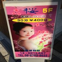 布施(東大阪)の中国エステ 桜