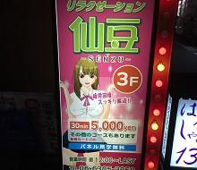 十三(大阪)中国エステ 仙豆