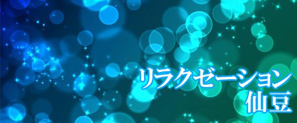 十三(大阪)のアジアンエステ ハッピー 風俗は中国エステで基盤有の回春エステ