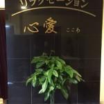 扇町駅(大阪)の中国エステ 心愛(ココア)を体験