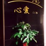 天満・扇町の中国エステ 心愛(ココア)