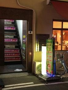 日本橋(大阪)の中国エステ 健康養生館