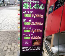 阿波座(大阪)の中国エステ 癒しの心
