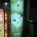 西中島南方(大阪)中国エステ 雅