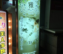 西中島南方(大阪)の中国エステ 雅
