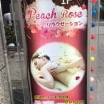 天満(大阪)の中国エステ ピーチローズ