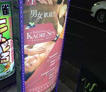 梅田(大阪)の中国エステ 香SPA