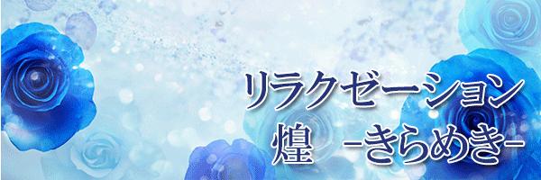 日本橋(大阪)の中国エステ 煌 -きらめき-は中国エステで泡泡洗体の中国エステ