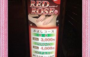 天満・扇町(大阪)の中国エステ Red Rose