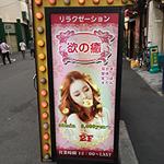なんば(大阪)の中国エステ 桜でなんばのアジアンエステでチャイエス