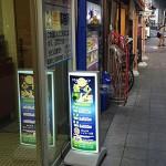 扇町(大阪)の中国エステ 優心