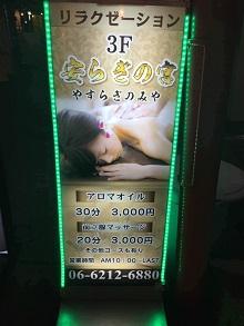 難波(大阪)の中国エステ 安らぎの宮
