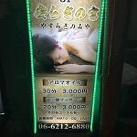 難波(大阪)の中国エステ 癒しの宮