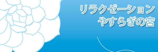 難波(大阪)の中国エステ 癒しの宮 チャイエス