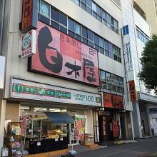 大国町(大阪)の中国エステ エクボ