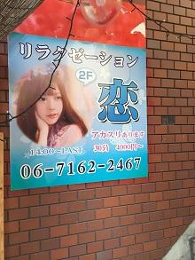 西中島南方(大阪)の中国エステ 恋