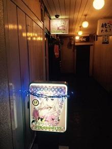 堺東駅(大阪)の中国エステ ハッピー
