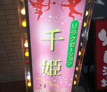 加古川(兵庫)の中国エステ 千姫