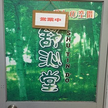 明石(兵庫)の中国エステ 舒沁堂