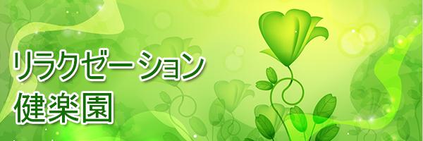 十三(大阪)のチャイエス 健楽園 風俗はチャイエスで基盤有の回春エステ