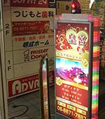 玉出駅(大阪)の中国エステ 皇宮