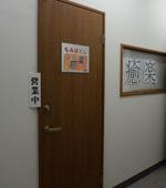 難波(大阪)の中国エステ 癒楽