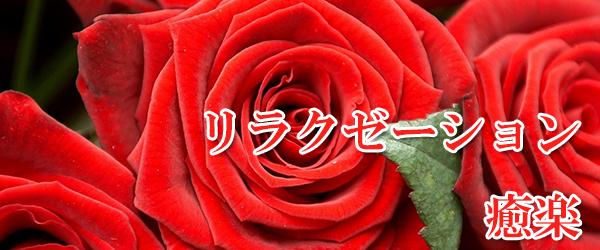 堺筋本町(大阪)のチャイエス 癒楽はアジアンエステでチャイナエステ