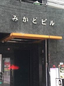 京橋(大阪)の中国エステ エンジェル