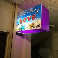 心斎橋(大阪)の中国エステ LOVE