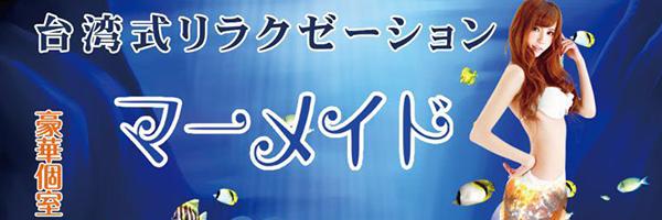梅田(大阪)のチャイエス マーメイドは中国エステで泡泡洗体の大阪のチャイエス