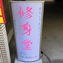 江坂(大阪)の中国エステ 修身堂